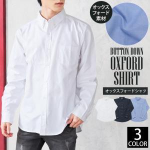 シャツ メンズ オックスフォードシャツ ボタンダウン 無地 長袖シャツ カジュアルシャツ|topism