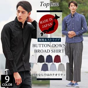 シャツ メンズ ボタンダウンシャツ 長袖 白シャツ 無地 ドレスシャツ 国産 日本製 カジュアルシャツ ストライプシャツ 綿コットンブロード トップス|topism