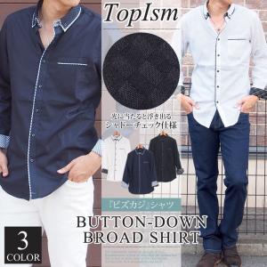 シャツ メンズ 長袖シャツ 無地 ドレスシャツ 形態安定 ブロード綿 シャドーチェック ボタンダウンシャツ ビジネス カジュアル チェック柄 白シャツ トップス|topism