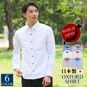 シャツ メンズ オックスフォードシャツ ボタンダウンシャツ 長袖 オックスシャツ 白シャツ メンズシャツ カジュアルシャツ トップス|topism