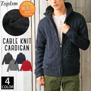 カーディガン メンズ ニットジャケット 裏ボア アラン編み ケーブルニット セーター ニットアウター ジップアップ トップス 秋冬|topism