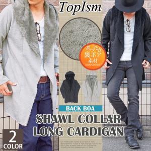 カーディガン メンズ ロングカーディガン 裏ボア 裏起毛 コーディガン コート ロング丈 スウェット 暖かアウター あたたかい 無地 長袖 トップス|topism