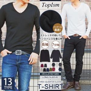 ロンT メンズ Tシャツ 長袖Tシャツ 長袖 7分袖 カットソー 無地 Vネック ロングTシャツ シンプル インナー トップス|topism