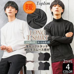 ロンT メンズ 長袖Tシャツ ロングTシャツ ハイネック タートルネック モックネック 無地 カットソー スムース素材 暖 あったか トップス|topism
