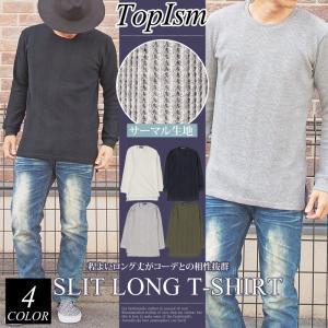 ロンT メンズ 長袖Tシャツ ロング丈 サーマル ワッフル 無地 ビッグシルエット スリット クルーネック ロングTシャツ トップス|topism