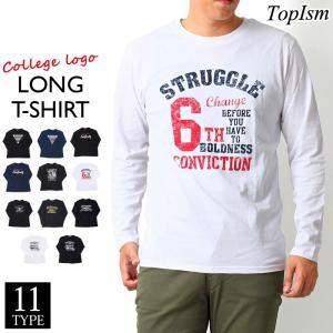 ロンT メンズ ロングTシャツ 長袖Tシャツ クルーネック ティーシャツ ロゴプリント アメカジ カレッジ 文字 トップス 綿100% コットン|topism
