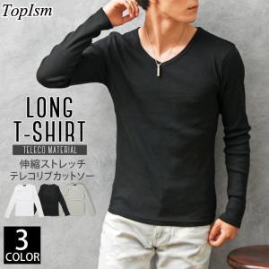 ロンT メンズ Tシャツ 長袖 ロングTシャツ テレコ素材 無地 Vネック カットソー リブ タイト 細身 トップス 伸縮 ストレッチ|topism