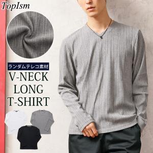 メンズ長袖Tシャツ ロンT ランダムテレコ素材 無地 Vネック 長袖カットソー ロングTシャツ タイト 細身 トップス|topism