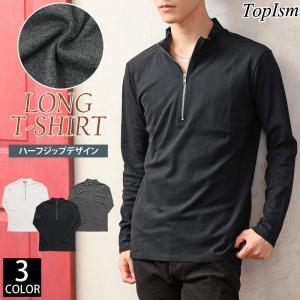 ロンT メンズ 長袖 Tシャツ ロングTシャツ ハーフジップ モックネック ハイネック 無地 長袖 カットソー スムース素材 暖 あったか トップス|topism