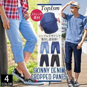 クロップドパンツ メンズ ハーフパンツ ボトムス デニム ショートパンツ ジーンズ ストレッチ ストレート ユーズド加工 7分丈 夏 伸縮 クライミングパンツ|topism