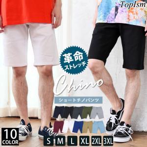 ハーフパンツ メンズ ショートパンツ ショーツ メンズ ボトムス スキニー ストレッチ 無地 短パン 伸縮 メンズファッション|topism