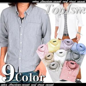 シャツ メンズ ボタンダウンシャツ オックスフォードシャツ 7分袖 半袖 無地 メンズシャツ カジュアルシャツ topism