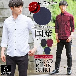 シャツ メンズ ドレスシャツ ボタンダウン カジュアルシャツ デュエボットーニ 7分袖 半袖 無地 メンズシャツ シンプル 白シャツ 七分袖|topism
