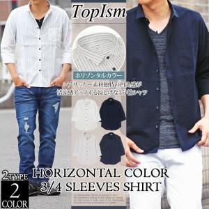 シャツ メンズ 7分袖 七分袖 シアサッカー素材 綿100% 無地 ストライプシャツ ホリゾンタルカラー ワイドカラー|topism