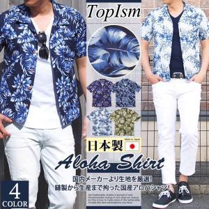 アロハシャツ メンズ 半袖 カジュアルシャツ 半袖シャツ 花柄 フラワー 日本製 国産 ボタニカル 開襟 オープンカラー 綿100%|topism