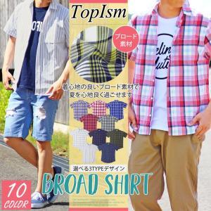 チェックシャツ メンズ カジュアルシャツ 半袖 シャツ ストライプシャツ マドラスチェック柄 ストライプ柄 2017 春夏|topism
