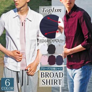 シャツ メンズ 無地 7分袖 シャツ カジュアルシャツ 半袖 ストレッチ 白シャツ ブロード 綿 コットン ドレスシャツ 黒 ブラック 七分袖シャツ|topism