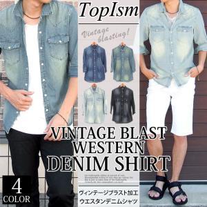 デニムシャツ メンズ ダンガリーシャツ ヴィンテージ加工 7分袖デニムシャツ カジュアルシャツ ウエスタン 七分袖 半袖|topism