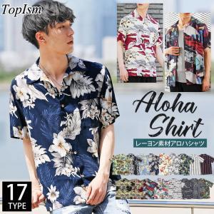 アロハシャツ メンズ 半袖 花柄 ボタニカル リーフ柄 和柄 レーヨン オープンカラーシャツ 開襟 カジュアルシャツ|topism