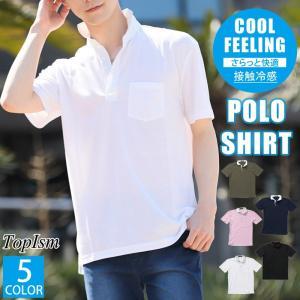 ポロシャツ メンズ 無地 接触冷感 半袖 ビジネス ビズポロ トップス ホリゾンタルカラー ストレッチ カットソー クールビズ ゴルフ|topism