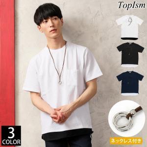 Tシャツ メンズ 2点セット カットソー 半袖 シアサッカー素材 フェイクレイヤード リングネックレス 無地 ポケット ポケT ワイドシルエット ビッグ トップス|topism