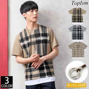 Tシャツ メンズ 2点セット カットソー 半袖 フェイクレイヤード タータンチェック柄 リングネックレス付き ワイドシルエット ビッグ 総柄 トップス|topism