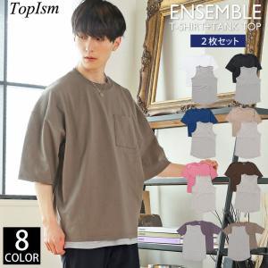 2点セット Tシャツ メンズ レイヤード ポケット付 半袖 無地 ワイドシルエット ヘビーウェイト カットソー タンクトップ ビッグ アンサンブル|topism
