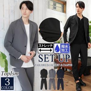 セットアップ メンズ 上下セット 撥水加工 ストレッチ テーラードジャケット ジョガーパンツ スーツ|topism