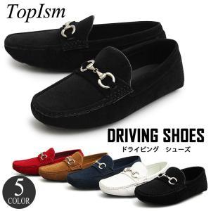 ドライビングシューズ メンズ カジュアルシューズ ローファー スリッポン フェイクスウェード モカシンフラットシューズ メンズ靴 靴 短靴|topism