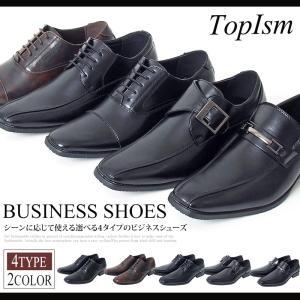 ビジネスシューズ メンズ 靴 シューズ ストレートチップ プレーントゥ モンクストラップ ビット ドレスシューズ ロングノーズ ブラック ブラウン 黒 茶色 短靴|topism