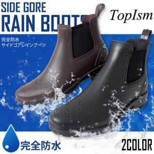 ビジネスシューズ メンズ レインシューズ レインブーツ 完全防水 雨 サイドゴアブーツ ウイングチップ スノーブーツ スノーシューズ 長靴|topism