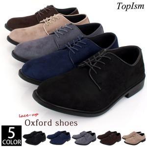 メンズカジュアルシューズ オックスフォードシューズ 靴 スウェード調 スエード 軽量 短靴 ローカット チャッカブーツ|topism