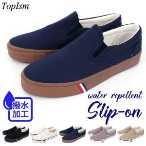 メンズスリッポン 撥水加工 無地 キャンバス スニーカー メンズ靴 カジュアルシューズ 短靴|topism