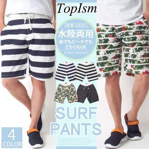 サーフパンツ メンズ 水着メンズ スイムショーツ 海パン 海水パンツ 水陸両用 ボーダー 花柄 カモフラ 迷彩 topism