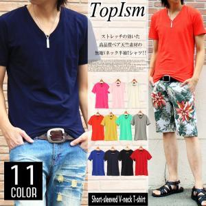Tシャツ メンズ 半袖 無地 Tシャツ Vネック カットソー タイト ベア天竺 ストレッチ|topism