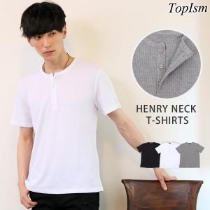 メンズ半袖Tシャツ ヘンリーネック サーマル素材 ワッフル素材無地 クルーネック 半袖 カットソー|topism