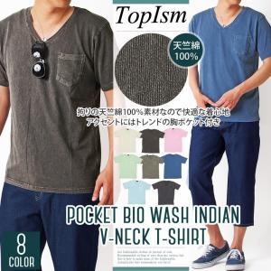 Tシャツ メンズ 半袖 無地 Vネック カットソー トップス ピグメント加工 ウォッシュ加工 ポケットTシャツ ポケT 綿100% コットン素材 topism