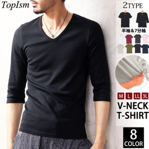 Tシャツ メンズ 半袖 7分袖 無地 カットソー Vネック ...