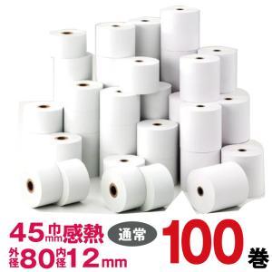 感熱 ロール紙 紙幅45(44)×外径80×内径12 (100巻パック) レジロール紙