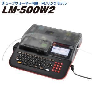 マックスMAX レタツイン 本体 LM-500W2 チューブマーカー