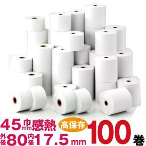 高保存タイプ 感熱レジロール紙 紙幅・45mm 外形80mm内径17.5mm 100巻パック