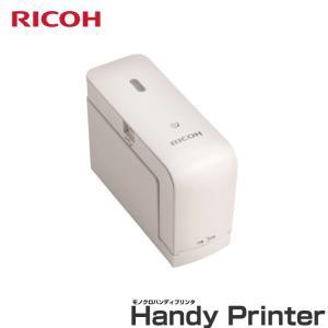 RICOH リコー モノクロハンディプリンター515911 (ホワイト)
