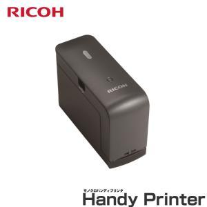 RICOH リコー モノクロハンディプリンター 515915 (ブラック) ハンディー