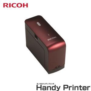 RICOH リコー モノクロハンディプリンター 515916 (レッド)
