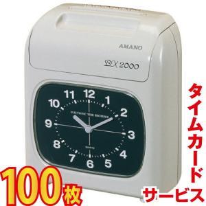 Amano アマノ タイムレコーダー BX2000 タイムカード100枚サービス|topjapan