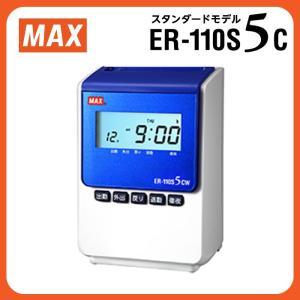 在庫限り特価! MAX マックス タイムレコーダー ER-110S5C ホワイト 本体のみ topjapan