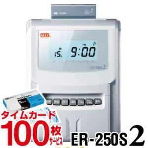 ER-250S2