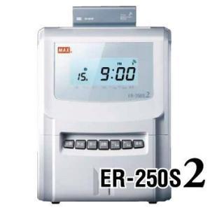 MAX マックス タイムレコーダー  ER-250S2 本体のみ topjapan