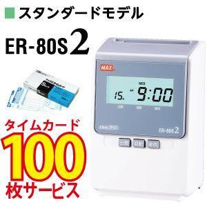 ER-80S2