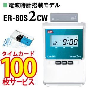 ER-80S2CW
